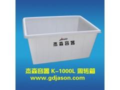 1000L供应食品级方形塑料周转箱