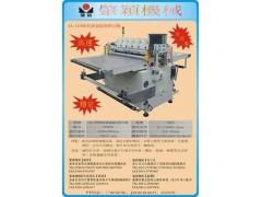 JA-1250D长条宽幅型模切机
