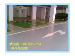 深圳小區劃線,劃線工程、停車場設計
