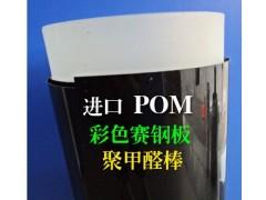 供应0.5毫米厚白色POM片材,进口聚甲醛片材
