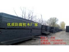 煤礦軌道專用防腐枕木