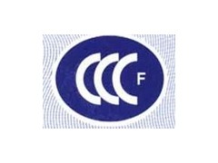 消防3C认证/强制性CCCF认证代理