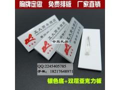 酒店员工工牌,美容院员工工作牌,姓名牌制作,上海亚克力厂家
