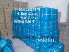 供應甲醇環保油添加劑 高旺公司物美價廉