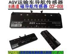 CCF-D08磁导航传感器,AGV导航传感器