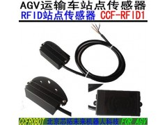 AGV站点传感器,地标传感器,RFID,RFID射频感器