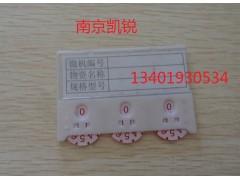 值得信赖的南京磁性防水卡,磁性材料卡,磁性货架卡,找南京凯锐