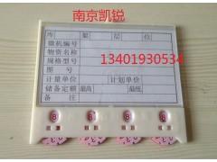 使用库房标签卡,南京物资标牌,磁性标签卡,磁性卡套