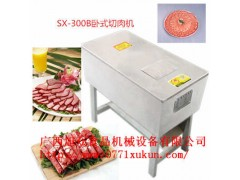 橫縣專業切豬肉機器,不銹鋼自動切肉機