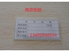 南京凯锐销售南京磁性标签卡,磁性材料卡,带磁卡套,物资标牌