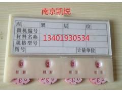 全球订购货架标牌,磁性材料卡,南京物资标牌,南京磁性库位卡