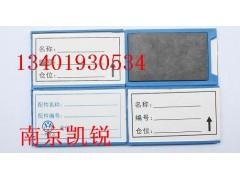 抢购南京磁性库位卡,材料卡,南京仓库标牌,磁性标签卡,标牌