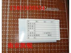 海量磁性标牌,南京仓库标牌,磁性标签卡销售,欢迎咨询
