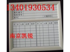 多种规格的南京磁性标签,货架标签条,南京磁性货架卡