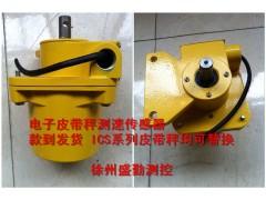 皮带秤测速传感器6012CBXFD(款到即发量大从优)