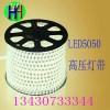 【华阳鸿运】厂家直供60珠高亮5050高压220VLED灯带