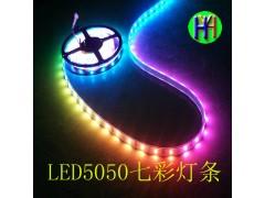 华阳鸿运 LED5050 RGB灯带?#38138;?七?#23454;?#24102;?#38138;?#36229;亮