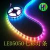 华阳鸿运 LED5050 RGB灯带灯条 七彩灯带灯条超亮
