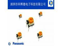 Panasoinc品牌EVND8AA可調電阻065可調電阻