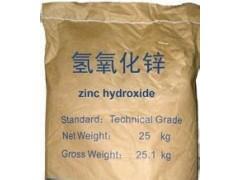 廠家氫氧化鋅供應