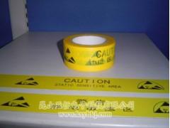 中英文防靜電警示膠帶 北京斑馬膠帶