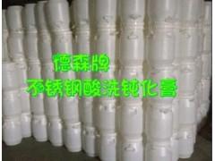 沧州不锈钢酸洗钝化膏,保定不锈钢酸洗钝化膏