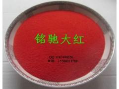 中國紅彩砂、中華紅彩砂、雞血紅彩砂、肝紅彩砂、桃紅彩砂、