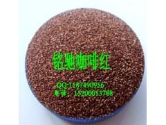 桔紅彩砂、芙蓉紅彩砂、點紅彩砂、銀紅彩砂予紅彩砂、南非紅彩砂
