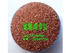 咖啡紅彩砂、楓葉紅彩砂、印度紅彩砂、金剛紅彩砂、紅色彩砂