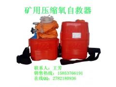 礦用ZYX壓縮氧自救器