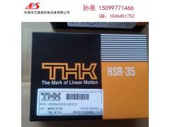 THK導軌HSR35A,HSR35B,HSR35R滑塊