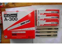 A-300美工刀|日本A-300介刀|日本A-300美工刀