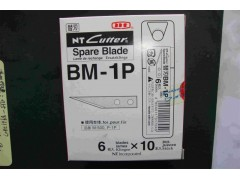 替刃BM-2P|NT Cutter SPARE Blade