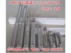 YWZ-76T YWZ-76 油箱液位液溫計