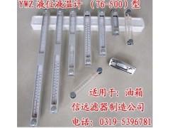 YWZ-100T YWZ-100 油箱液位液溫計