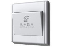 廠家直供酒店客房控制系統插卡取電器