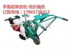 浙江宁波手推起草皮机绿化机械,草坪移植机,推草机
