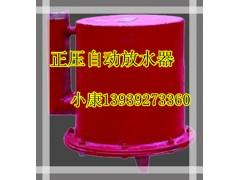 正壓自動放水器技術提供服務