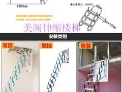 電動閣樓樓梯安裝方法,電動閣樓伸縮樓梯廠家,電動閣樓樓梯顏色