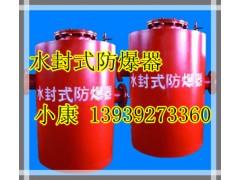 水封式防爆器技術提供服務