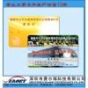 上海供应芯片印刷卡 S50芯片,老年公交IC卡