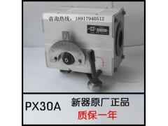 湖南排线器  南洋电工PX30排线器  PX30排线器价格