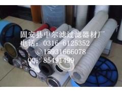 175241000/电厂用空气滤芯/液压滤芯/除杂质滤芯