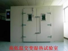 高低溫交變濕熱試驗室生產廠家設計安裝調試培訓含稅含運費