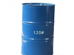 120號溶劑油生產廠家報價