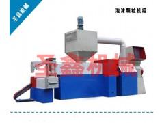廢舊塑料造粒機組/再生塑料制粒機生產商