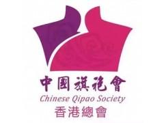 中国旗袍会香港总会08月10日