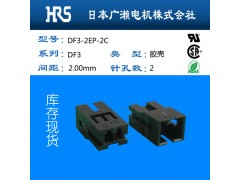 大量供應廣瀨HRS DF3-2EP-2C膠殼,原裝正品