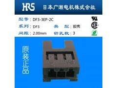 上海一級代理廣瀨HRS DF3-3EP-2C膠殼,原裝正品