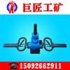 巨匠工矿ZQSJ140/4.1防突钻机专业生产无人可比